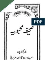 Saheefa Mahboobia Bajwab Saheefa Asfia (Ahtisab 8)