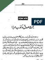 Sidq o Kizb Mirza Aur Mirza Ki Sadaqat Par Dalayal Ka Taqub Munazira (Radd Qadianiat K Zareen Usool)