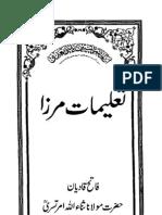 Taleemat e Mirza Bajawab Tajalliat e Rahmania (Ahtisab 9)