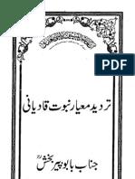 Tardeed Mayaar e Sadaqat e Qadiani (Ahtisab 12)