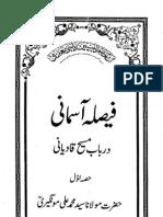 Faisla Asmani Dar Baab Maseeh Qadiani Part 1 (Ahtisab 7)
