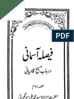 Faisla Asmani Dar Baab Maseeh Qadiani Part 2 (Ahtisab 7)
