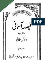 Faisla Asmani Dar Baab Maseeh Qadiani Part 3 (Ahtisab 7)