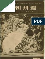 About Gichin Funakoshi