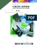 仪表放大器应用工程师指南(第二版)