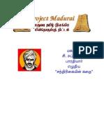 0100-Chandrikayin Kathai (Bharathiyar)