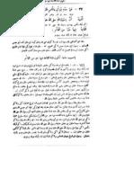 Bahrul Mazi Jilid 15 Ms099