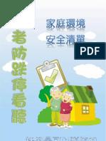 一般民眾衛教單張_4-長者防跌停看聽-家庭環境安全清單