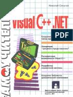 Самоучитель Visual C++