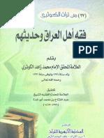 Fiqah_Ahl-al-Iraq_wa_Hadisahum