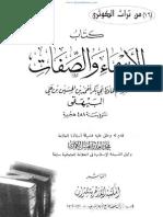 Al-Asma-e-Wa-Siffaat