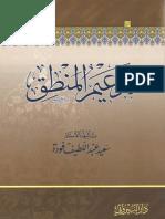 الشيخ سعيد فودة-تدعيم المنطق