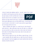 Aatmaraam by Munshi Prem Chand[1]
