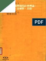 安东尼-吉登斯-资本主义与现代社会理论%2B马克思·%3F蚨%3F伞のげ%3F