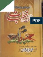 Mudallil Khutbat by Manazir Islam Zia Ullah Qadri Ashrafi