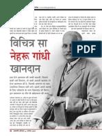 Vichitra Sa Nehru Gandhi
