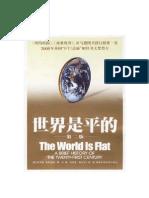 《世界是平的》中文版