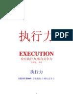 Execution》