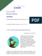 斑点长颈鹿:优雅的祝福       2002-5-17(无名氏译)