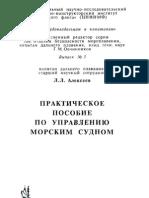 Prakticheskoe Posobie Po Upravleniyu Sudnom Alekseev 2003