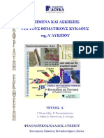 Pages from ΕΚΘΕΣΗ ΑΛ ΚΕΙΜΕΝΑ ΚΑΙ ΑΣΚΗΣΕΙΣ ΤΕΥΧΟΣ Α 1_1