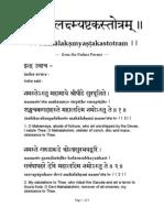 Mahalakshmi Astakam