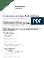 Тестирование с помощью JUnit (Test Case)