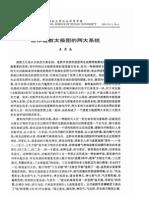 唐宋道教太极图的两大系统
