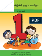 Tamil Text Books Pdf