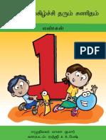 Happy Maths 1- Tamil