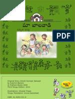 My Balwadi - Telugu