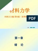 刘鸿文版材料力学课件( PPT转PDF)