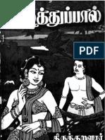 KAMATHUPAL