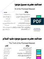 Complete Set of Evidences for Signs of Imam Mehdi & Truthness of Mirza Sahib A
