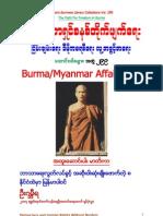 299. Polaris Burmese Library - Singapore - Collection - Volume 299