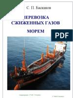 Baskakov S.P. - Perevozka Sjijenny'h Gazov Morem - 2002