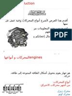 المحركات و انواعهاengines