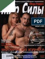Мир Силы №4 2008