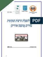 תיק אב להפעלת הרשות המקומית בחירום (מועצה איזורית)