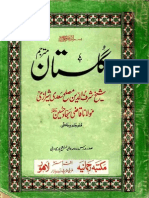 Gulistan by Shaykh Saadi, Farsi with Urdu translation