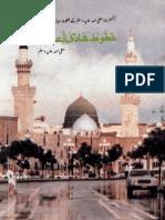 Khutoot Hadi-e-Azam (Urdu)