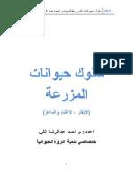 سلوك حيوانات المزرعة للمهندس احمد عبدالرضا اتش