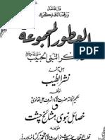 Atoor-ul-Majmua By Shaykh Muhammad Iqbal