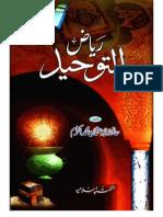 Rayaz Ut Tawheed