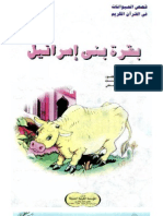 Cow of Bani Israel