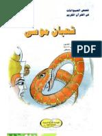 Snake of Musa