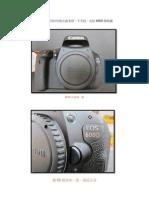 [比攝影09] Canon 600D 開箱文,同場比較與 550D 外觀比較v2