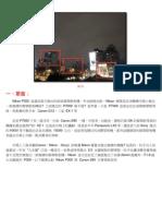[比攝影12] Nikon P300 V.S Canon S95 夜間高 ISO 比較(V2)