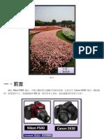 [比攝影14]  隨身機 大 炮 Nikon P500 V.S CanonSX30 畫質比較