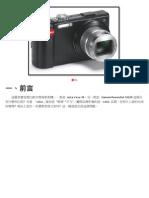[比攝影15] Leica V-Lux30 V.S Canon SX220。 照片好壞,不應只是看規格